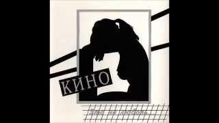 Кино - Уходи (Виктор Цой)