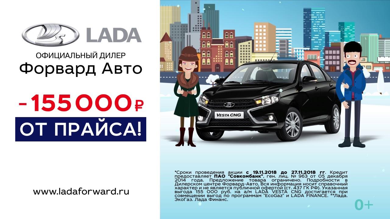 -155 000 от прайса на новую LADA Vesta