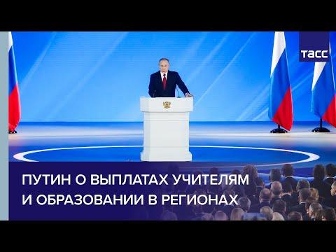 Путин о выплатах учителям и образовании в регионах
