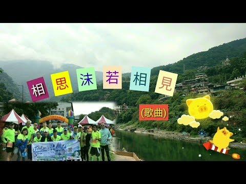 相思沫若相見(歌曲)落雨的秋 山河戀坪林馬拉松二日遊2019年4月13-14日