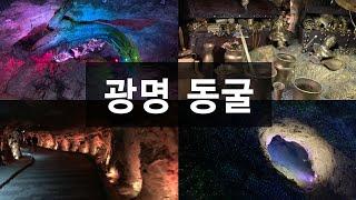 10대관광명소 광명동굴 다녀왔습니다 실내데이트 광명가볼…