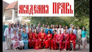 ПРАВь (Православная Родноверческая Академия Вероведания) приглашение