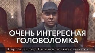 ОЧЕНЬ ИНТЕРЕСНАЯ ГОЛОВОЛОМКА ★ Шерлок Холмс: Пять египетских статуэток ► #6 ► ФИНАЛ ИГРЫ