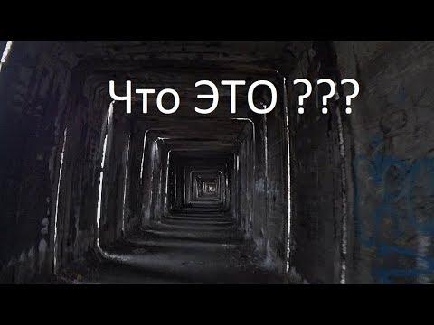 Тоннель в НИКУДА. Спонтанный сталк.