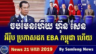 លោក ហ៊ុន សែន គ្រោះថ្នាក់ធំហើយ អឺរ៉ុប ប្រកាសដក EBA ពីកម្ពុជា, Cambodia Hot News, Khmer News Today, Kh