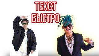 SLAVA MARLOW & MORGENSHTERN - Быстро ТЕКСТ ПЕСНИ