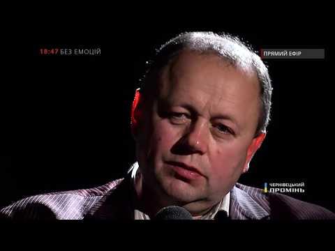 Чернівецький Промінь: 150326 Без емоцій. Степан Терновецький