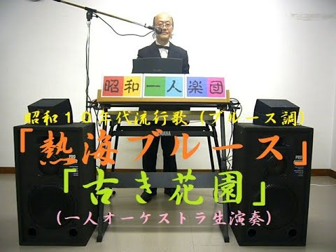 「昭和一人楽団」02昭和10年代流行歌