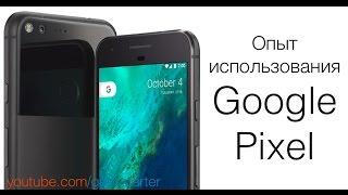 Опыт использования Google Pixel от GeekStarter