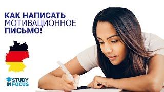 Как написать убедительное мотивационное письмо чтоб поступить в Университет