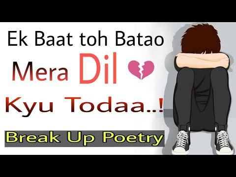 Sad Break Up Sayari In Hindi    Status/Quotes/Line's/Sayari/SMS/Emotional Sayari    Valentine's Day