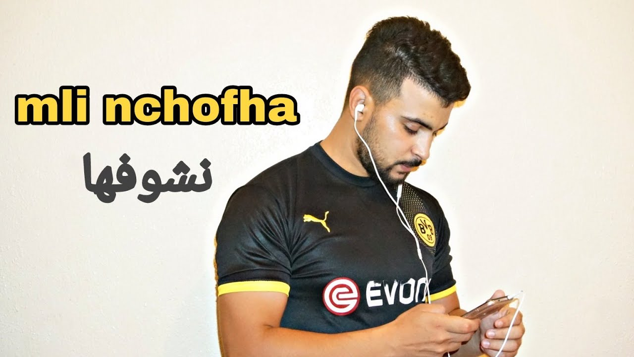 Jamal Sefiani - Mli nchofha (Official Lyrics Video)