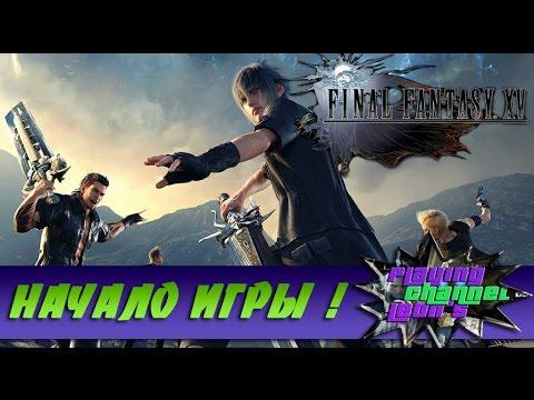 Final Fantasy 15 (XV) : Начало игры!