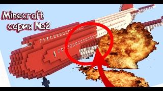 Minecraft сериал:Выжить после крушения самолёта серия 2 | Как выжить после крушения самолета