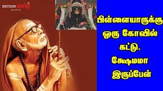 """Periyava   """"பிள்ளையாருக்கு ஒரு கோவில் கட்டு  க்ஷேமமா இருப்பேள்"""""""