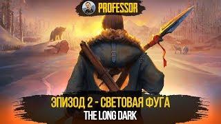 THE LONG DARK - ЭПИЗОД 2 - СВЕТОВАЯ ФУГА - ПРОХОЖДЕНИЕ