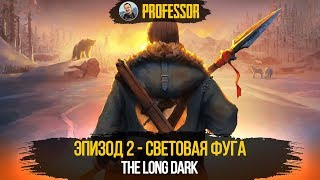 Download THE LONG DARK - ЭПИЗОД 2 - СВЕТОВАЯ ФУГА - ПРОХОЖДЕНИЕ Mp3 and Videos