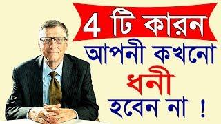 4 টে অভ্যেস যা আপনাকে কখনো ধনী হতে দেবে না | success Habits | success Motivational Video in bangla