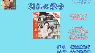 作詞 高橋掬太郎、作曲 吉田矢健治 初出は1958年(昭和33年)7月。本バー...