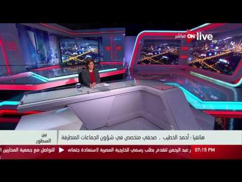 بين السطور - أمانى الخياط | الحلقة الكاملة - الأحد 19 فبراير 2017
