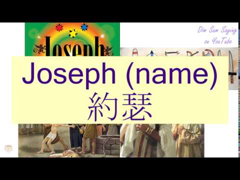 """JOSEPH (NAME)"" in Cantonese (約瑟) - Flashcard"
