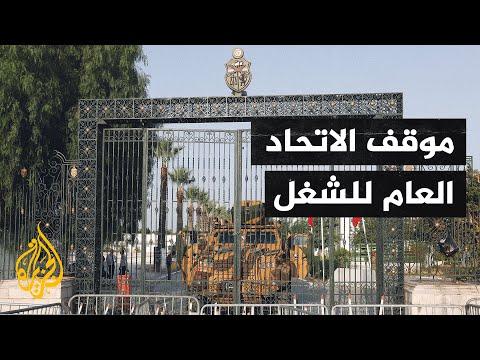 الاتحاد التونسي العام للشغل يدعو إلى التمسك بالشرعية الدستورية  - نشر قبل 3 ساعة