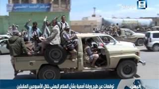 توقعات عن طرح ورقة أممية بشأن السلام اليمني خلال الأسبوعين المقبلين