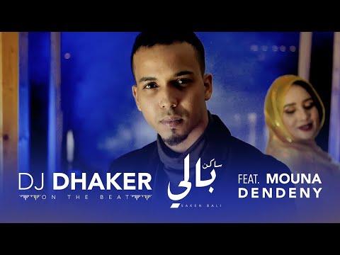 DJ Dhaker - Saken Bali Feat. Mouna Dendenni | دي جي ذاكر - ساكن بالي. منى دندني