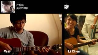 許哲珮 誰 (cover)