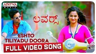 Eshto Tiliyadu Doora | Lovers Kannada Video Songs | Sumanth Aswin | Nanditha | Hari | J.B