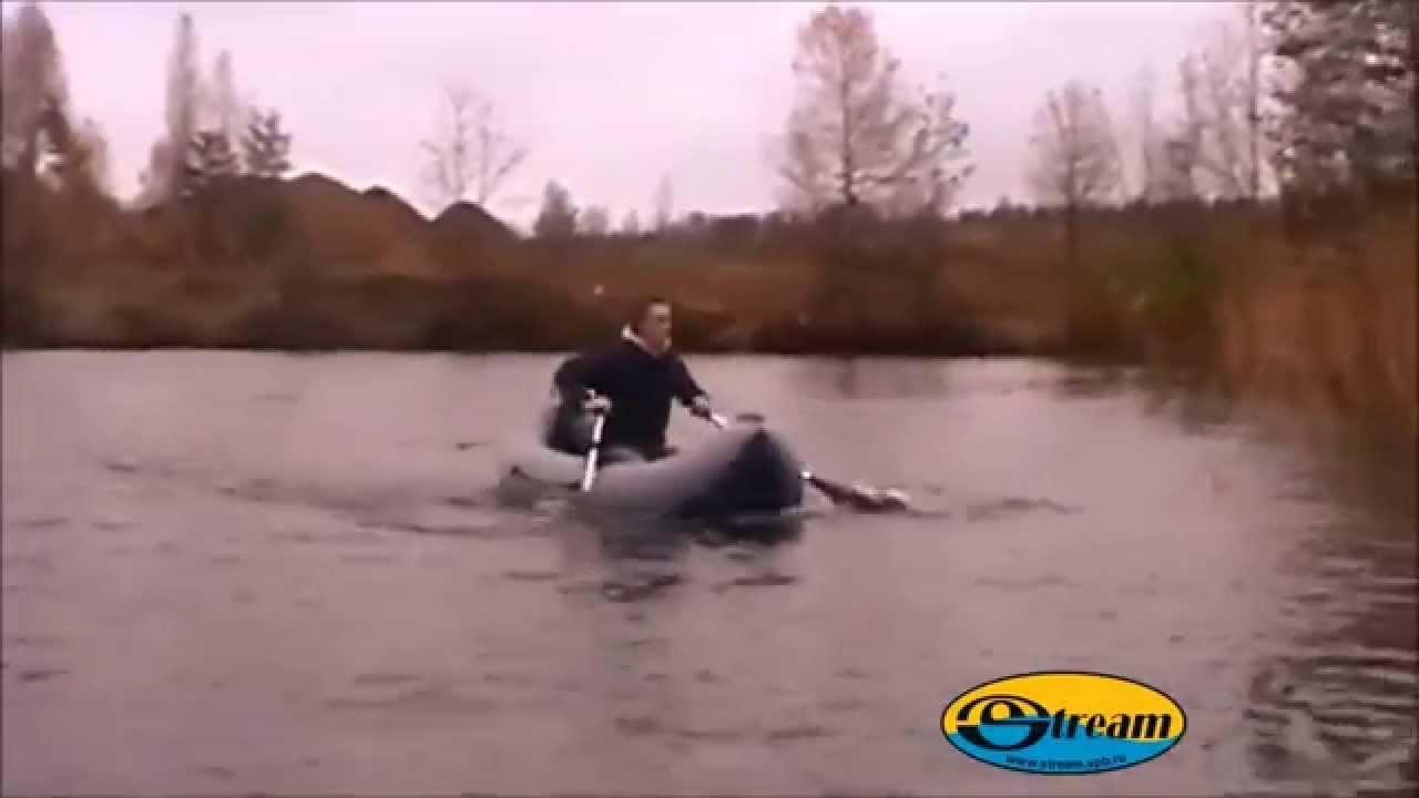 Надувная лодка Stream Тузик 1 - YouTube