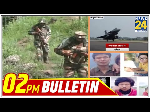2 PM बजे का News Bulletin   Hindi News   Latest News   Top News   Today's News   12 September 2020