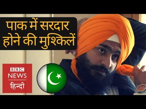 First Sikh PRO of Pakistan's Punjab Governor's exclusive interview (BBC Hindi)