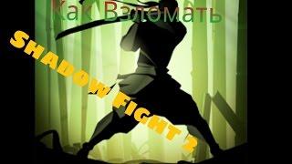 КакВзломать Shadow Fight 2 :) ПРОСТО