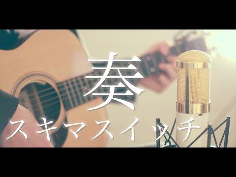 Kanade / Sukima Switch (cover)