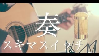 Download lagu 奏 スキマスイッチ MP3