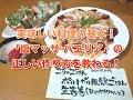 料理の基本「塩マッサパエリア」のおいしい作り方を教わる!
