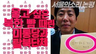[서울의소리 논평] 결국 울고 싶은 북한 뺨까지 때려준…