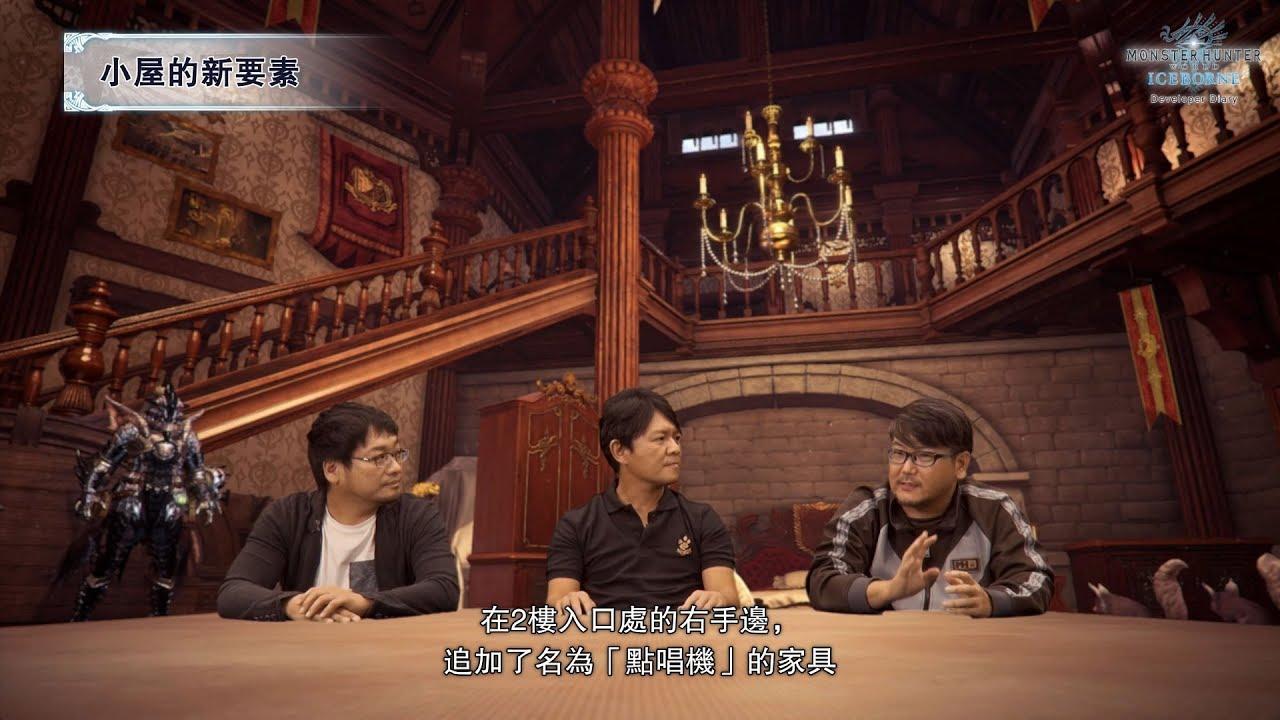 PS4《Monster Hunter World: Iceborne》開發者日誌 Vol. 3 (中文字幕)