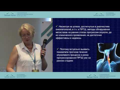 Диагностика и прогноз течения плоскоклеточного рака головы и шеи