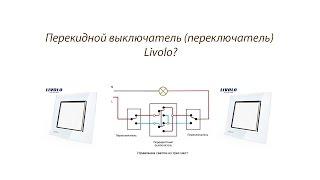 Как сделать перекидной выключатель (переключатель). Livolo и не только