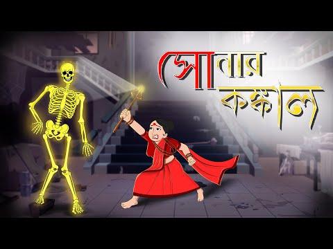 Sonar Konkal || Bangla Cartoon || Bhuter Golpo || Bangla Golpo || TwinkleToons
