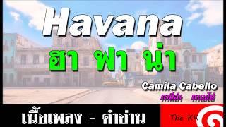 Havana คำอ่าน ง่าย
