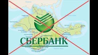 видео Сбербанк объяснил, почему не открывает в Крыму отделений
