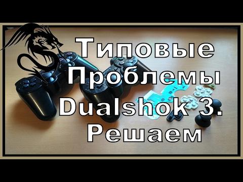Ремонт геймпадов для Playstation 3, Dualshock 3. Запчасти из Китая