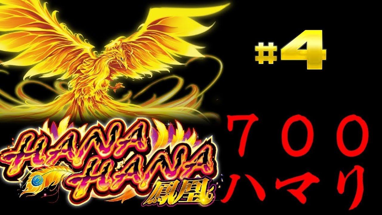 ハナハナ 鳳凰 設定 ハナハナ鳳凰の解析、小役確率、設定6の挙動 -...