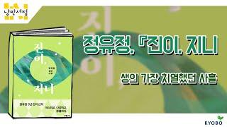 [낭만서점] 198-1. 정유정, 『진이, 지니』 - …