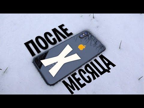 АЙФОН X ГЛЮЧИТ! Обзор iPhone X После Месяца Использования!
