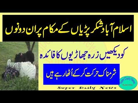 Park Dating In Islamabad Shakarparryan Full Enjoy Boyfreind And Girlfreind
