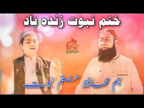 Amazing Naat 'Ham Muhafiz Khatme Nubuwwat' by Athar Jalali, Must listen